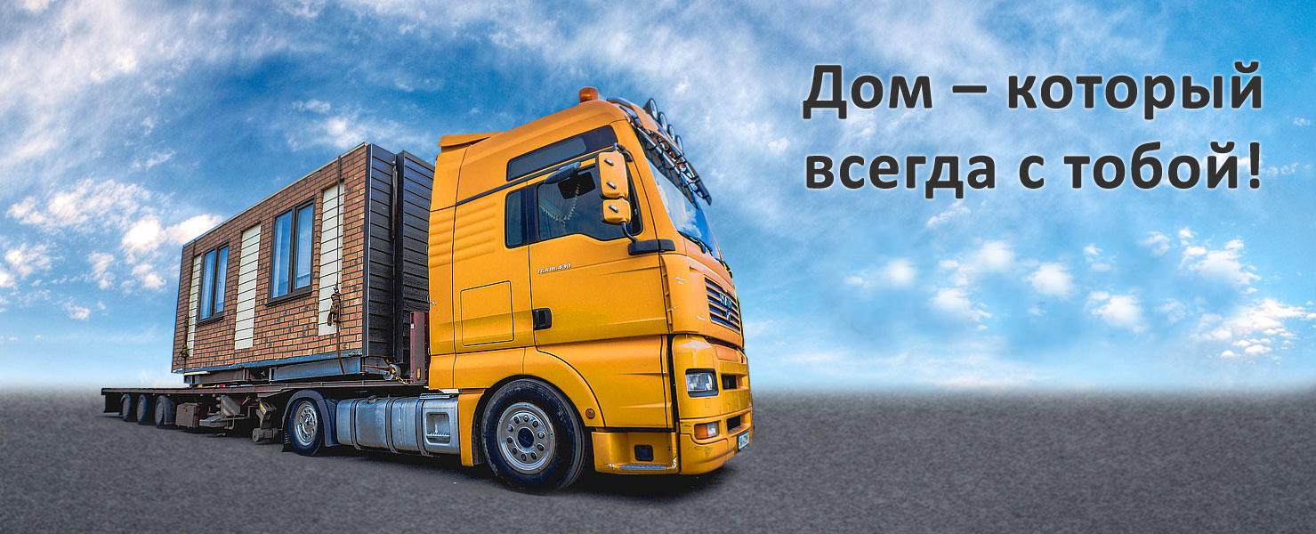 Мобильный дом - трансформер из СИП панелей в Киеве