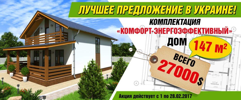 Лучшее предложение дом 147 M2 за 27 000 $
