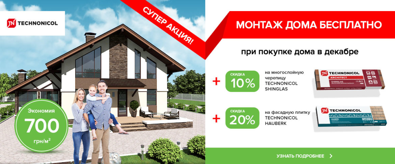 Акция - Монтаж дома из сип панелей бесплатно