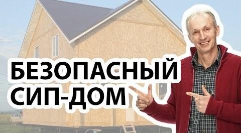 Безопасны ли дома из СИП панелей?
