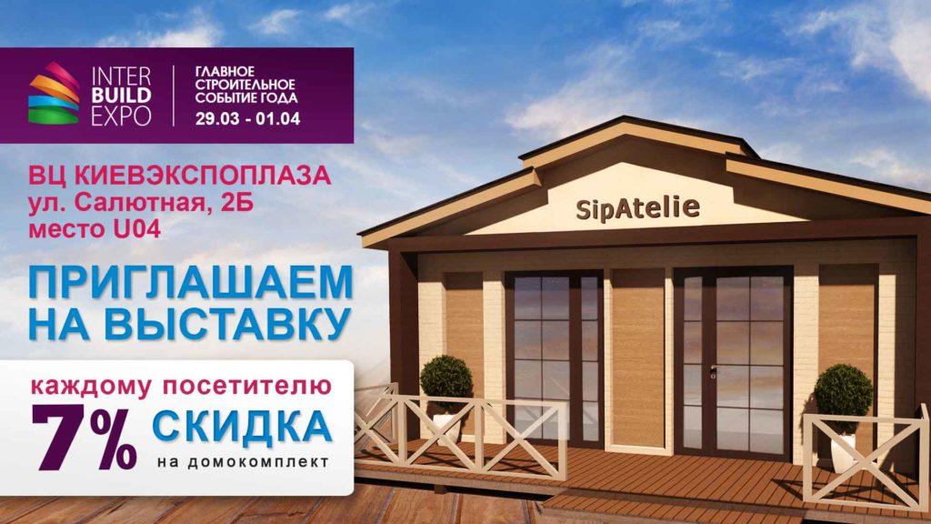 Компания «СИП Ателье» принимает участие в выставке INTERBUILDEXPO 2017