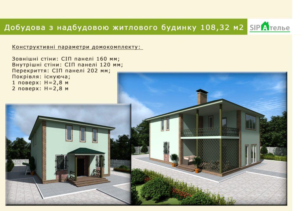 Надстройка на дом из сип панелей в селе Петровское - фото 2