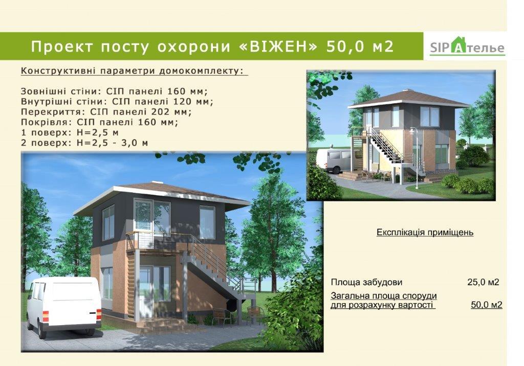 Новый пост охраны в Белогородке площадью 50 м2 - фото 3