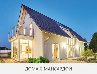 Дома с мансардой